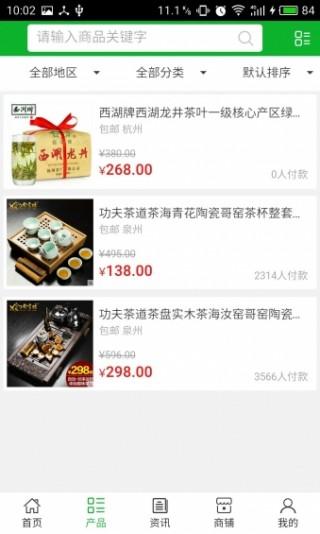 贵州茶业平台截图(4)