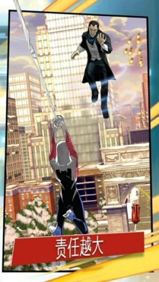 蜘蛛侠极限中文版截图(1)