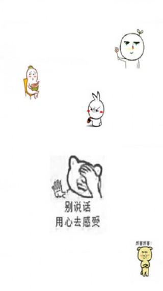 搞笑聊天表情截图(3)