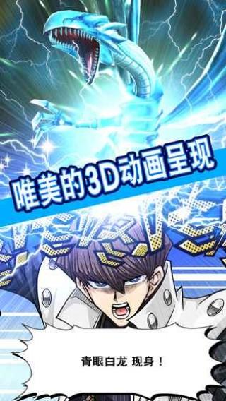 游戏王决斗联盟截图(2)