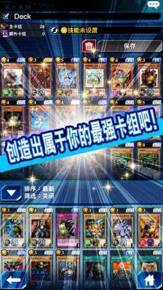 游戏王决斗联盟截图(1)