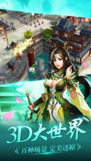 青云修仙截图(1)