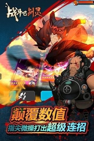 战斗吧剑灵电脑版截图(3)