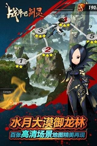 战斗吧剑灵电脑版截图(1)