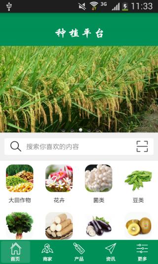 中国种植平台截图(1)
