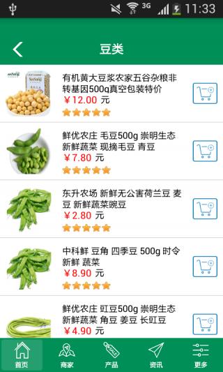 中国种植平台截图(2)