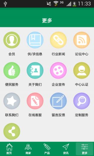 中国种植平台截图(3)