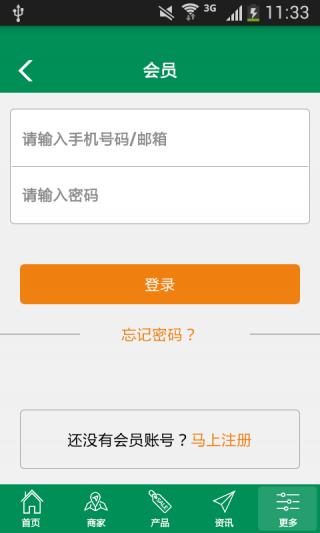 中国种植平台截图(4)