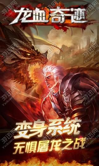 龙血奇迹截图(4)