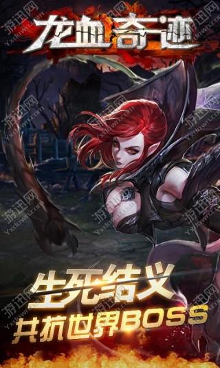 龙血奇迹截图(5)