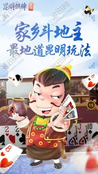 西元昆明棋牌app截图(1)