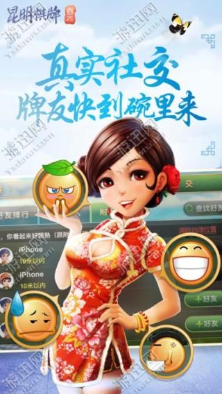 西元昆明棋牌app截图(2)