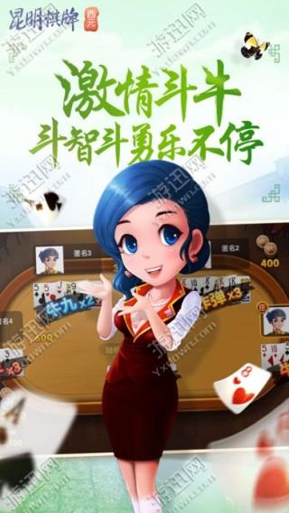 西元昆明棋牌app截图(3)