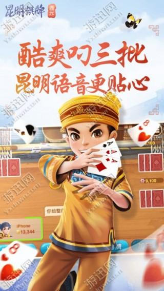 西元昆明棋牌app截图(4)