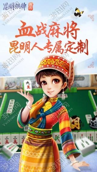 西元昆明棋牌app截图(5)