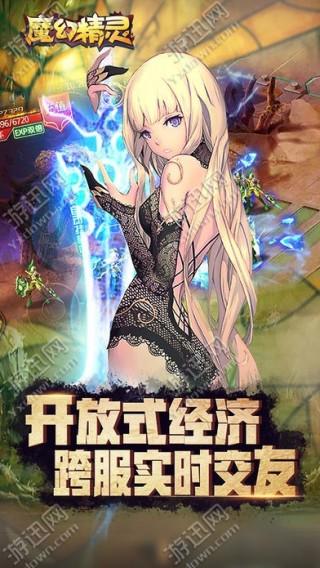 魔幻精灵修改版ios截图(3)