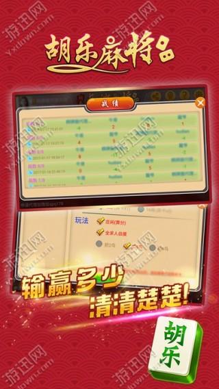 胡乐阳泉麻将截图(2)