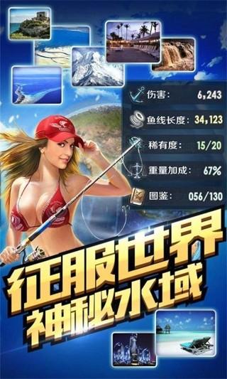 全民钓鱼破解版7.2截图(4)