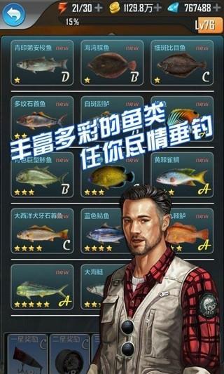 全民钓鱼破解版7.2截图(3)