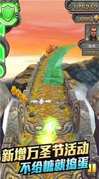 神庙逃亡2魅魔修改版截图(3)