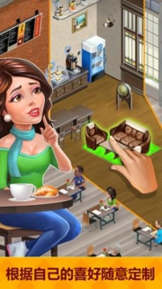 我的咖啡厅ios截图(2)