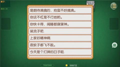 同乡游麻将破解版截图(4)