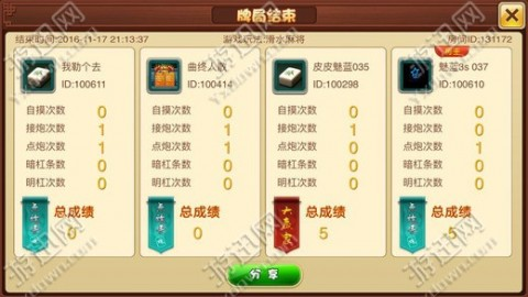 四方宁夏麻将安卓版截图(2)