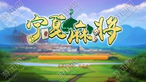 四方宁夏麻将安卓版截图(3)