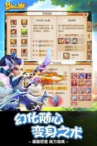梦幻西游IOS版截图(3)