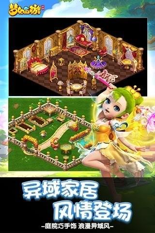 梦幻西游IOS版截图(1)