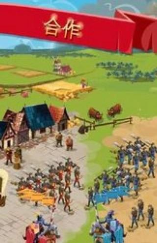 帝国四国霸战360版截图(1)