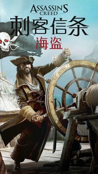 刺客信條海盜ios版截圖(5)