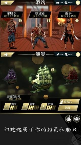 刺客信條海盜ios版截圖(4)