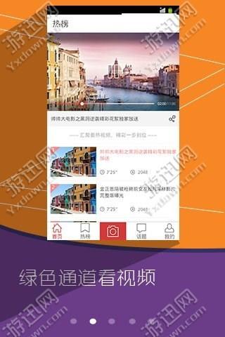 掌心影院app截圖(3)