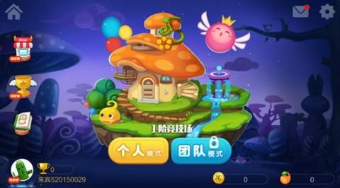 萌球大战安卓版截图(1)