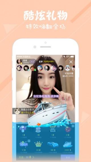 bibi liveapp截图(1)