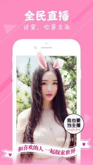 bibi liveapp截图(4)