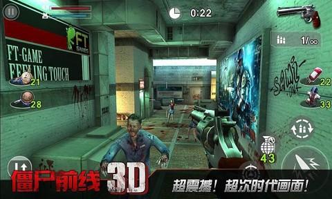 僵尸前线安卓版截图(3)