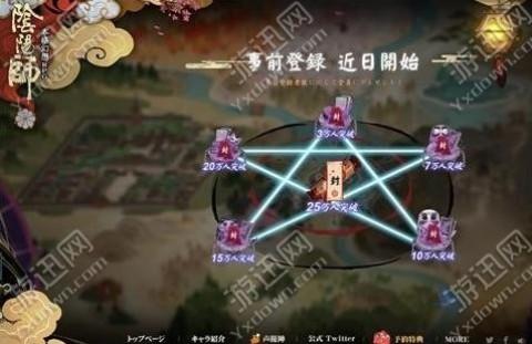 阴阳师日服正版ios截图(1)