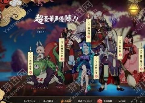 阴阳师日服正版ios截图(2)