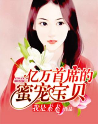 亿万首席的蜜宠宝贝慕晚瑜江以峰截图(4)
