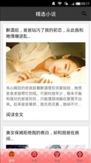 亿万首席的蜜宠宝贝慕晚瑜江以峰截图(3)