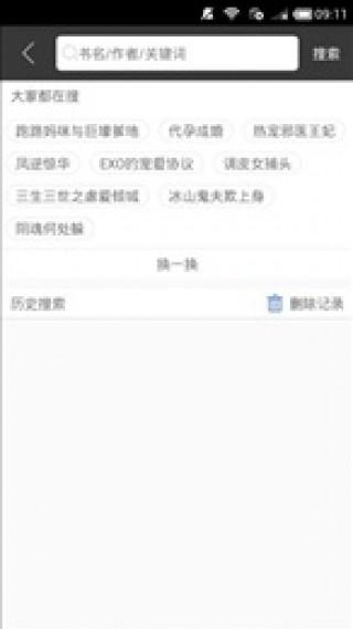 亿万首席的蜜宠宝贝慕晚瑜江以峰截图(1)