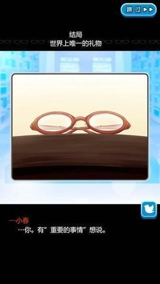 奇迹的眼镜汉化版截图(6)