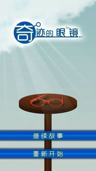 奇迹的眼镜汉化版截图(5)