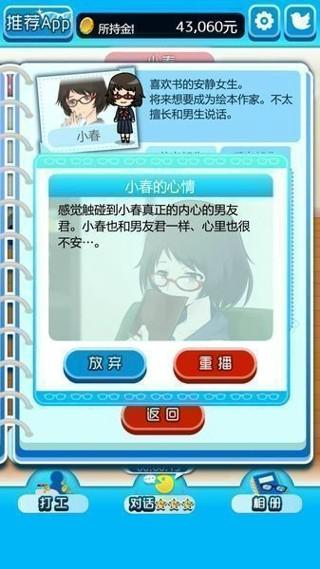 奇迹的眼镜汉化版截图(3)