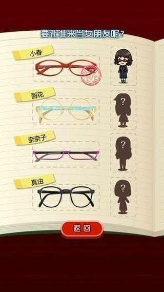 奇迹的眼镜汉化版截图(2)
