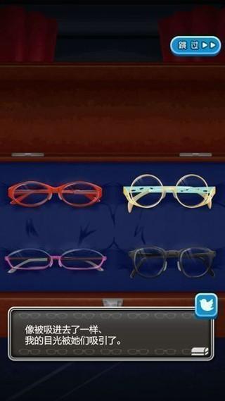 奇迹的眼镜汉化版截图(1)