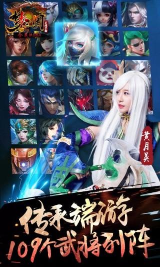 梦三国手游360版截图(3)