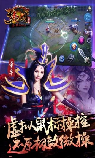 梦三国手游360版截图(4)